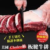 【海肉管家-全省免運】美國choice級- 板腱原肉切牛排2~2.5公斤±10%(15-20片組)