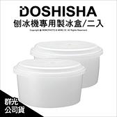 【可刷】Doshisha 日本 刨冰機專用製冰盒/二入 雪花 刨冰機 輕量 剉冰 綿綿冰 公司貨 薪創數位