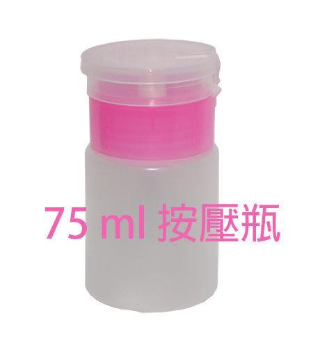 去光水 / 清潔液 粉紅補充按壓瓶 吸水瓶75ml (特價供應)