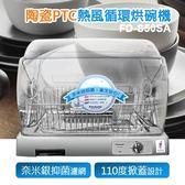【國際牌Panasonic】陶瓷PTC熱風循環烘碗機 FD-S50SA