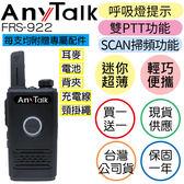 【AnyTalk】FRS-922 免執照 無線 對講機 (買一隻送一隻) 呼吸燈提示 雙PTT功能 贈耳麥 頸掛繩