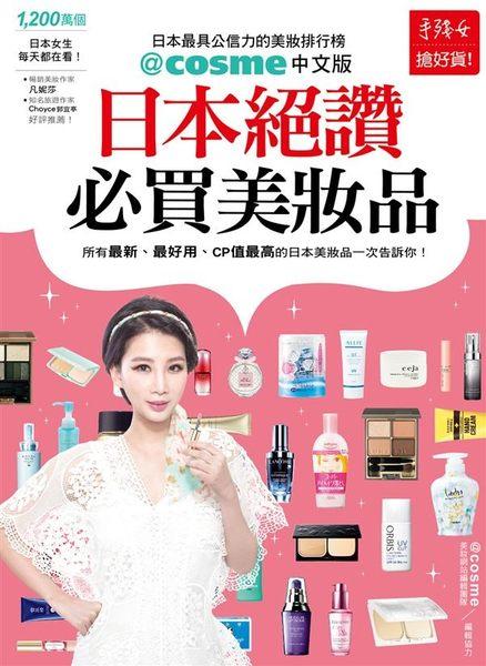 (二手書)日本絕讚必買美妝品:日本最具公信力的美妝排行榜@cosme中文版