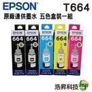 EPSON T664 五色一組 送4X6相片紙 原廠盒裝 適用L120/L310/L360/L365/L485/L380/L550/L565/L1300