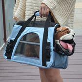 寵旅行包泰迪狗背包貓狗兔外出便攜包袋寵出行包透氣貓狗包【快速出貨82折優惠】