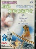 影音專賣店-P09-298-正版DVD-電影【奇妙的動物世界 為何動物會絕種】-海報封面破損