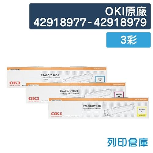 原廠碳粉匣 OKI 3彩組合包 42918977/42918978/42918979 /適用 OKI C9600N / C9650 / C9750 / C9800 / C9850