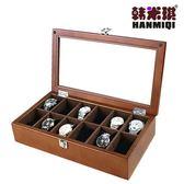 手錶收藏盒 韓米琪實木木質12格手表盒首飾收納盒收藏盒展示儲物盒