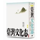 臺灣文化志(下卷.全新審定版)聳立在臺灣研究史上不朽的金字塔伊能嘉矩畢生心血的集大成之作