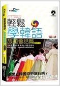 輕鬆學韓語【旅遊會話篇】攜帶版(50K附MP3)