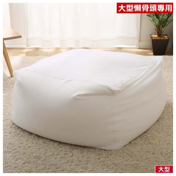 ★大型懶骨頭沙發 高45cm (布套另售) N-STRETCH L NITORI宜得利家居