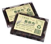免運(超商取貨)黑糖桂圓紅棗茶+龍眼肉---南投縣中寮鄉農會(桂圓、可沖泡龍眼茶喔!)