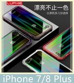 iPhone 7/8 Plus (5.5吋) 碰磁款炫彩殼 磁吸金屬邊框 炫彩玻璃背板 防摔金屬框 鏡頭加高保護 透明背板