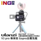 【6期0利率】Ulanzi V3pro 專業版 Gopro Hero 7/ 6/ 5 適用 相機金屬兔籠 邊框熱靴保護殼 V3 pro