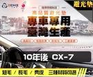 【短毛】10年後 CX-7 避光墊 / 台灣製、工廠直營 / cx7避光墊 cx7 避光墊 cx7 短毛 儀表墊