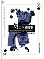 二手書博民逛書店 《一反天下無難事-ENJOY 017》 R2Y ISBN:986788373X│于東輝
