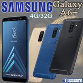 【星欣】SAMSUNG Galaxy A6+ SM-A605 4G/32G 六吋全螢幕 2400萬前鏡頭 自拍超美麗 直購價