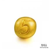 點睛品 Charme 數字系列黃金串珠(數字5)