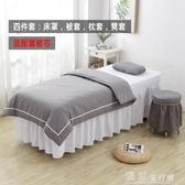 美容床罩美容院床罩四件套簡約純色按摩兒童推拿床單帶孔洞定做單件 獨家流行館YJT