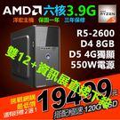 3D遊戲4G獨顯【19499元】AMD ...
