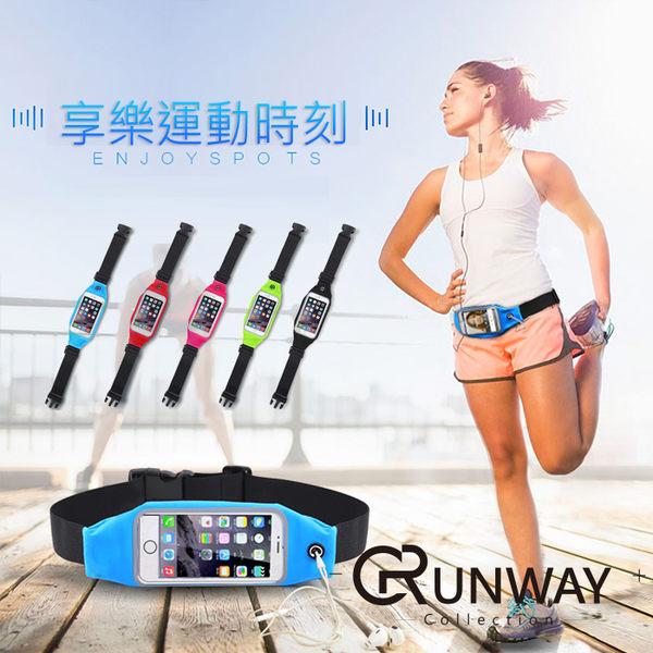 【R】戶外 運動 健身 出遊 平板包 觸控包 腰包  貼身腰包 手機包  運動腰包 5.5吋以下通用