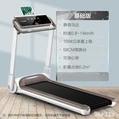 跑步機家用款小型室內健身房專用電動走步超靜音折疊   LN5364【甜心小妮童裝】