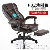老闆椅 老板椅辦公椅大班椅書房椅子電腦椅家用 可躺旋轉椅 皮藝座椅升降 JD 玩趣3C