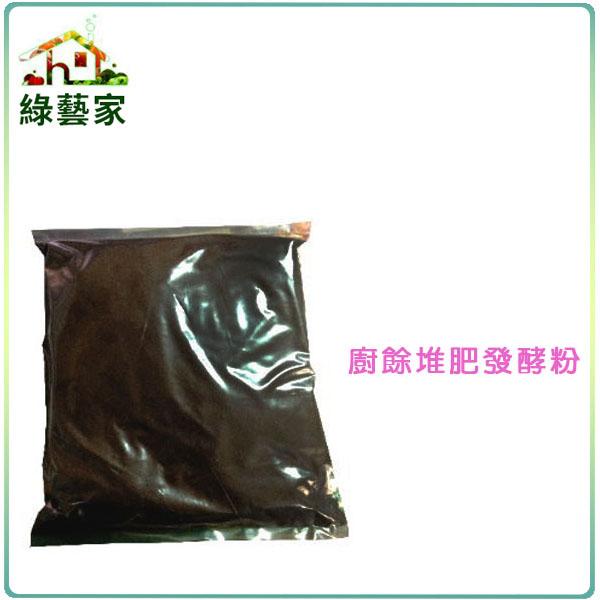 【綠藝家002-A16】廚餘堆肥發酵粉(生物性堆肥菌種)1kg