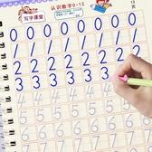 幼兒園數字描紅本兒童初學者凹槽練字帖學前啟蒙字帖畫畫書塗色本 蜜拉貝爾