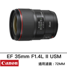 Canon EF 35mm f/1.4L II USM 二代鏡 台灣佳能公司貨 大光圈人像鏡 德寶光學 刷卡分期零利率