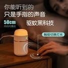 滅蚊燈家用驅蚊器室內臥室孕婦嬰兒靜音防蚊子物理捕蚊 【快速出貨】
