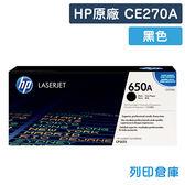 原廠碳粉匣 HP 黑色 CE270A / CE270 / 270A / 650A /適用 HP Color LaserJet CP5525n/CP5525dn
