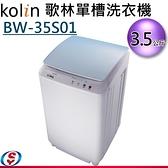 【信源】3.5公斤【Kolin歌林單槽洗衣機】BW-35S01 / BW35S01