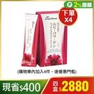 白蘭氏 紅膠原青春凍10入/盒 膠原蛋白(效期2021/09) 14004088