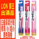 日本 LION獅王 臼齒深潔牙刷 標準頭...