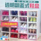 加厚款 收納鞋盒 掀蓋式鞋盒 鞋子收納盒...