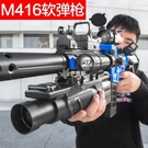 玩具槍 m4滿配16突擊步槍電動連發兒童軟彈槍吃雞裝備小孩男孩玩具槍8歲
