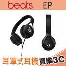 Beats EP 耳罩式耳機 黑色,輕盈不鏽鋼材質,簡約流麗,附 耳機收納袋,分期0利率,APPLE公司貨