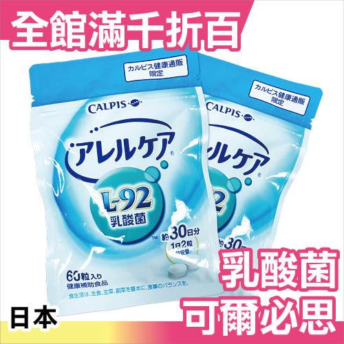 【小福部屋】日本 可爾必思 L-92 健康乳酸菌 Calpis 阿雷可雅 2包入 60粒【新品上架】