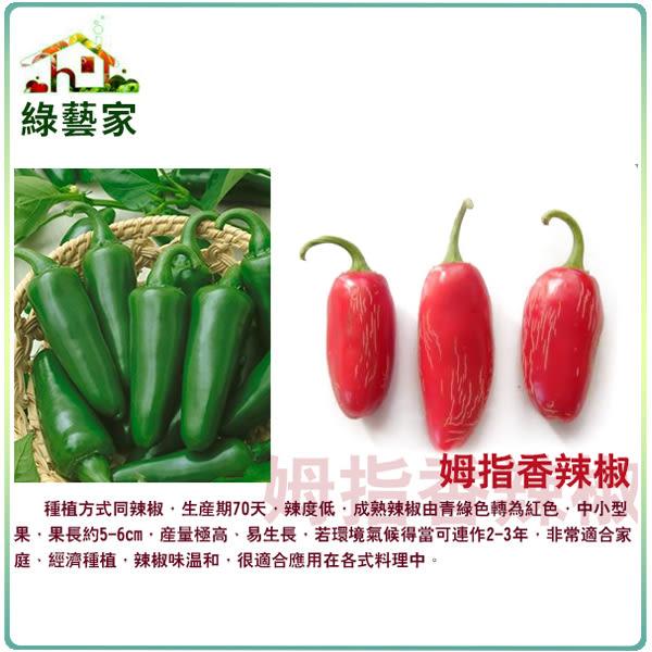 【綠藝家】G95.姆指香辣椒種子10顆