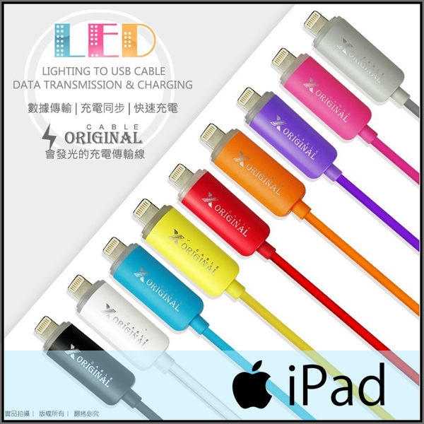 ◎Apple IPhone LED 指示燈發亮充電線/數據線/傳輸線/APPLIE IPAD5/IPAD AIR/AIR 2/IPAD PRO/IPAD MINI2/MINI3/MINI4