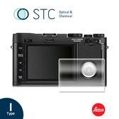 【STC】9H鋼化玻璃保護貼 - 專為Leica X / X-Vario 觸控式相機螢幕設計