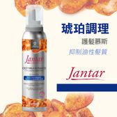 歐洲JANTAR 琥珀調理護髮慕斯(控油)180ml ◆86小舖 ◆