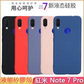 液態矽膠殼 小米 紅米 Note 7 Pro 手機殼 柔軟 redmi note7 保護套 手機套 簡約 防摔 保護殼 軟殼 硅膠殼