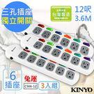 3入組【KINYO】12呎 3P六開六插安全延長線(C566-12)台灣製造