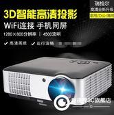 辦公投影機 3D高清投影儀家用無線wifi微型