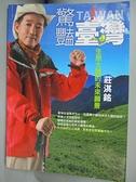 【書寶二手書T9/科學_G1W】驚豔臺灣-生態大國的未來願景_莊淇銘
