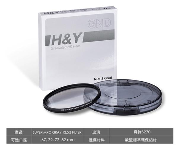 H&Y ND1.2 77mm 漸層減光鏡 二代 公司貨 德國 玻璃 漸變鏡 漸層鏡 多層鍍膜 防水防油