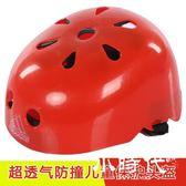 兒童頭盔透氣保護頭盔 ZXC-1