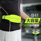 運動腰包男跑步多功能防水貼身隱形腰帶腰包女健身跑步手機包夢想巴士
