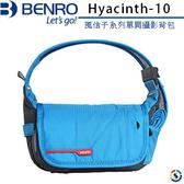 ★百諾展示中心★ Hyacinth-10 風信子系列單肩攝影背包